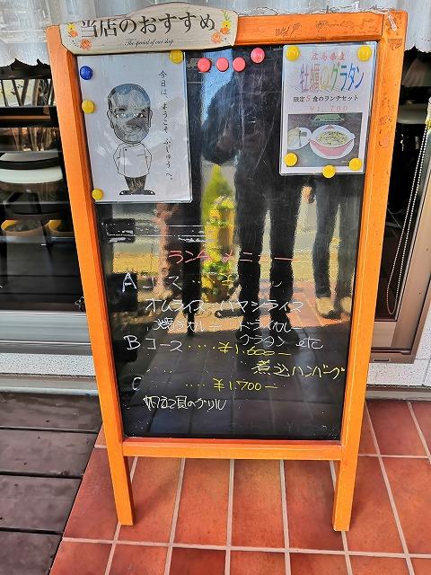洋食レストラン ふじゅう ランチメニュー