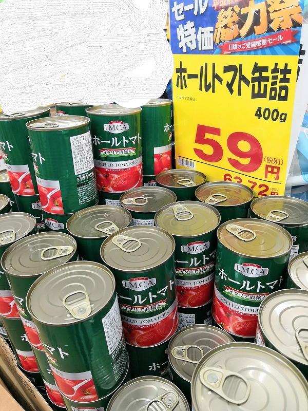 業務スーパー トマト缶 総力祭 平成最後