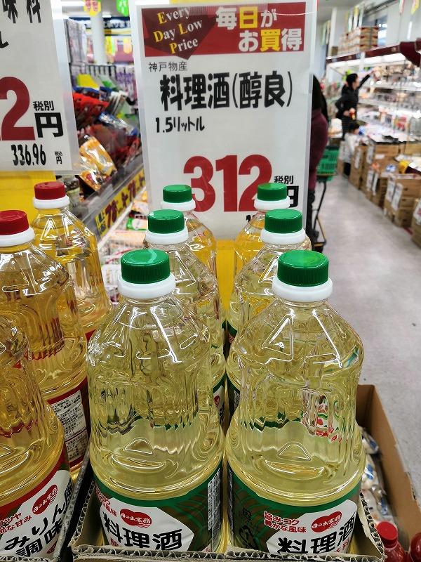 業務スーパー 料理酒 総力祭 平成最後