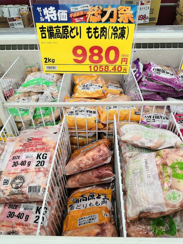 業務スーパー 鶏もも肉 総力祭 平成最後