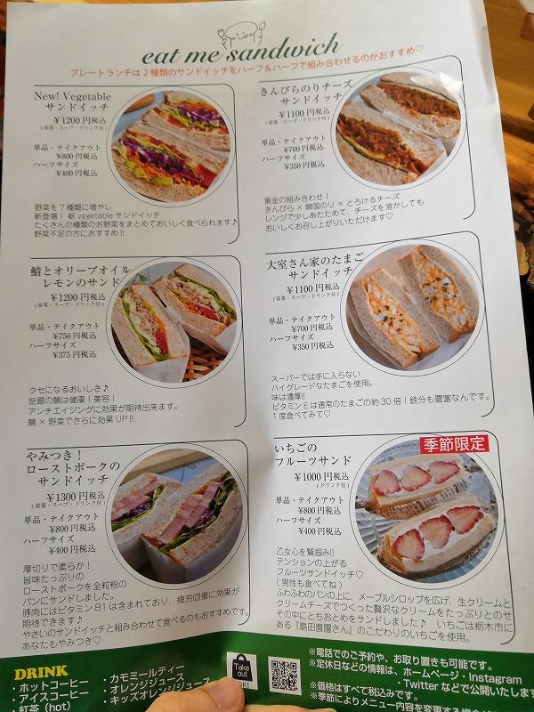eat me sandwich